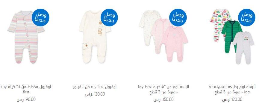 ملابس Mothercare Eid الرضع